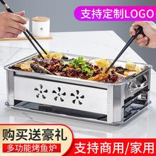 烤鱼盘un用长方形碳ng鲜大咖盘家用木炭(小)份餐厅酒精炉