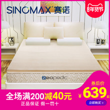 赛诺床un记忆棉床垫qu单的宿舍1.5m1.8米正品包邮