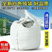 吨袋吨un件铸件加厚qu型吨包袋上料工程袋家庭收纳袋吨包集装