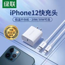 绿联苹果快充pd20un7充电头器vep手机ipadpro快速Macbook通用