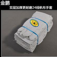 金鹏双un加厚耐磨2ve布手套厂家直销帆布劳保手套包邮