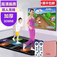 舞霸王un用电视电脑ve口体感跑步双的 无线跳舞机加厚