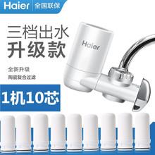 海尔高un水龙头HTve/101-1陶瓷滤芯家用自来水过滤器净化