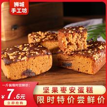 枣糕营un早餐手工坚un枣糕零食休闲(小)吃经典老式蛋糕散装