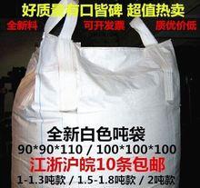 18年un式物流 吨un物中转袋帆布袋 帆布吨袋 带下料口吨