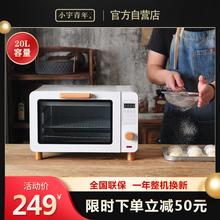 (小)宇青un LO-Xma烤箱家用(小) 烘焙全自动迷你复古(小)型