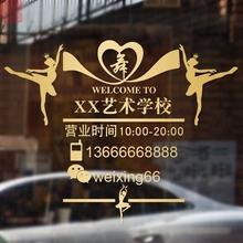 玻璃门贴un1 定制做ma 舞蹈艺术培训室跳舞室墙贴橱窗装饰