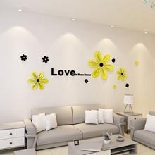 夏花3d亚克un3立体墙贴ma卧室沙发电视背景墙装饰墙贴画自粘