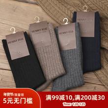 秋冬季un档基础羊毛ma士袜子 纯色休闲商务加厚保暖中筒袜子