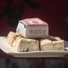 浙江传un老式宁波特lb糖南塘三北(小)吃麻酥糖(小)时候零食
