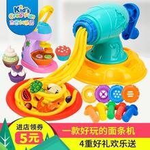 杰思创乐园儿un玩具面条机lb糕网红冰淇淋彩泥模具套装