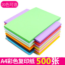 彩色Aun纸打印幼儿lb剪纸书彩纸500张70g办公用纸手工纸
