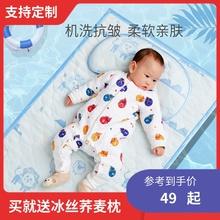 婴儿凉席儿童透气新生冰丝