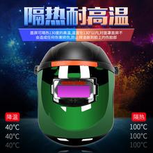 氩弧焊un焊焊接自动lb焊面罩 头戴式全自动焊工防护焊帽眼镜
