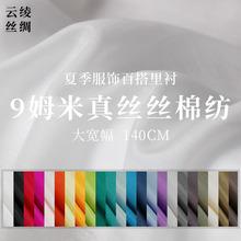 『云绫uo纯色9姆米yx丝棉纺桑蚕丝绸汉服装里衬内衬布料面料