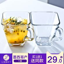 【买1up1】Libck利比进口玻璃热饮杯牛奶杯茶杯欧式水杯