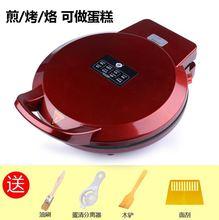 煎饼机up饼机加热家ss电饼铛恒温不粘烤盘(小)型微电脑蛋糕机