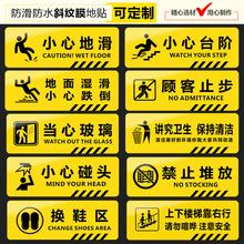 (小)心台up地贴提示牌ss套换鞋商场超市酒店楼梯安全温馨提示标语洗手间指示牌(小)心地