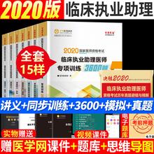 现货2020年国家医师资格考试用书 up15床执业ey020  临床执业助理医师