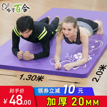 哈宇加up20mm双ey130cm加大号健身垫宝宝午睡垫爬行垫