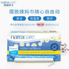 【英国urnatraane奈卡 天然纯棉长导管式量多型16支包邮