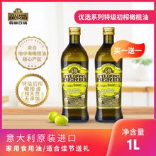 翡丽百ur特级初榨橄vyL/瓶 意大利原料进口优选橄榄油买一赠一