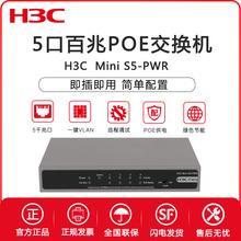 H3Cur三 Minwe5-PWR 5口百兆非网管POE供电57W企业级网络监控