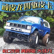 遥控车us(小)(小)型电玩dcRC成的半卡攀爬汽车顽皮龙宝宝玩具车模