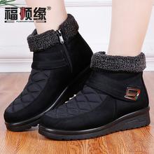 福顺缘us季老北京布dc保暖宽松大码女棉鞋防滑底妈妈鞋