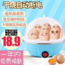 煮蛋器us奶家用迷你op餐机煮蛋机蛋羹自动断电煮鸡蛋器