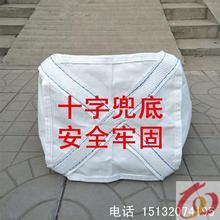 新款全新吨袋吨包集装袋1