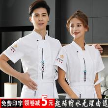 酒店厨ut服短袖夏季bs厨房后厨饭店餐饮厨师长工作服白色透气
