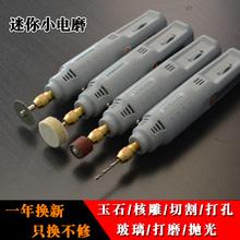 迷你电ut机(小)型切割rl具雕刻笔电动打磨抛光微型家用迷你电钻