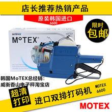MoTutX6600ux双排标价机价格标签机得力7505打码机日期打价器