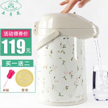 五月花uu压式热水瓶56保温壶家用暖壶保温水壶开水瓶