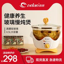 Deluxn/德朗 sj02玻璃慢炖锅家用养生电炖锅燕窝虫草药膳炖盅