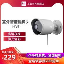 【现货ux发】yi(小)ns1室外头智能监控夜视微光全彩
