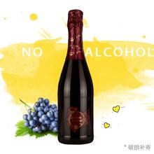 铂丽思uz红无醇起泡ic莫斯卡托甜红酒西班牙原瓶进口女生