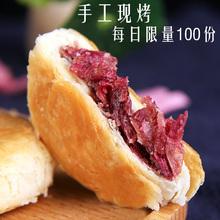 玫瑰糕uz(小)吃早餐饼rs现烤特产手提袋八街玫瑰谷礼盒装