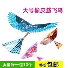 宝宝玩uz会飞的(小)鸟vb鸟橡皮筋动力飞鸟户外竹鸢鸟鲁班仿生
