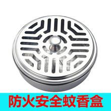 蚊香盘v8蚊香的盘子33防火蚊香盘托带盖蚊香接灰盘防烫