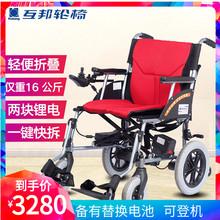 互帮电va轮椅智能全sm叠轻便(小)型老的残疾的代步车超轻便携