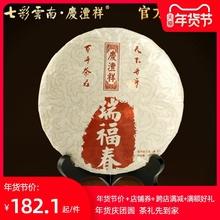 庆沣祥va洱熟茶饼七ym庆丰祥瑞福春普洱饼茶礼盒茶叶