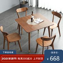北欧实va橡木方桌(小)ym厅方形餐桌椅组合现代日式方桌子洽谈桌