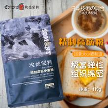 埃德蒙va面包粉烘焙fh麦粉吐司面包家用烘焙原料1kg