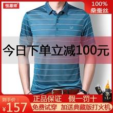 恒源祥va袖T恤男士fh季新式中老年条纹翻领桑蚕丝Polo衫上衣