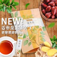 立多汉va红糖姜茶大fh茶(小)袋装姜枣汤女性姜汤黑糖枸杞玫瑰茶