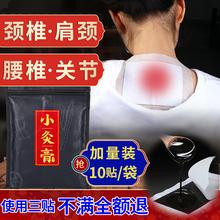 久苗艾va颈椎贴正品ix节贴腰椎热敷发热艾叶贴富贵包贴