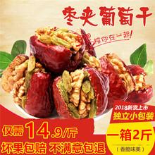 新枣子va锦红枣夹核ar00gX2袋新疆和田大枣夹核桃仁干果零食