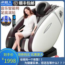 南极的va式电动(小)型ar华舱全自动家用全身多功能老的椅